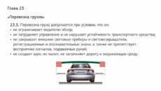Правила перевозки негабаритных грузов автомобильным транспортом 2020