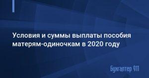 Выплаты матери одиночке в 2020 году нижегородская область