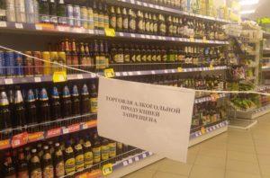 Продажа алкоголя в сургуте время продажи