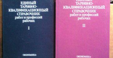 Еткс работ и профессий рабочих казахстана 2020