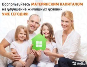 Областной смоленский материнский капитал в 2020 году