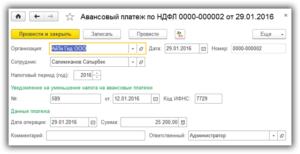 Как отразить зачет авнсовых платежей ндфл по патенту у иностранцев