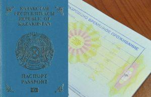 Как гражданину казахстана получить регистрацию временного проживания
